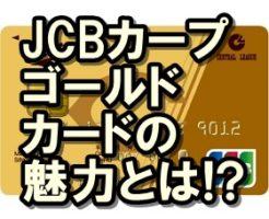 JCBカープゴールドカード