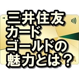 三井住友カードゴールド
