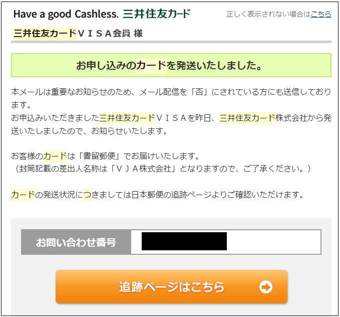 三井住友カード 発送