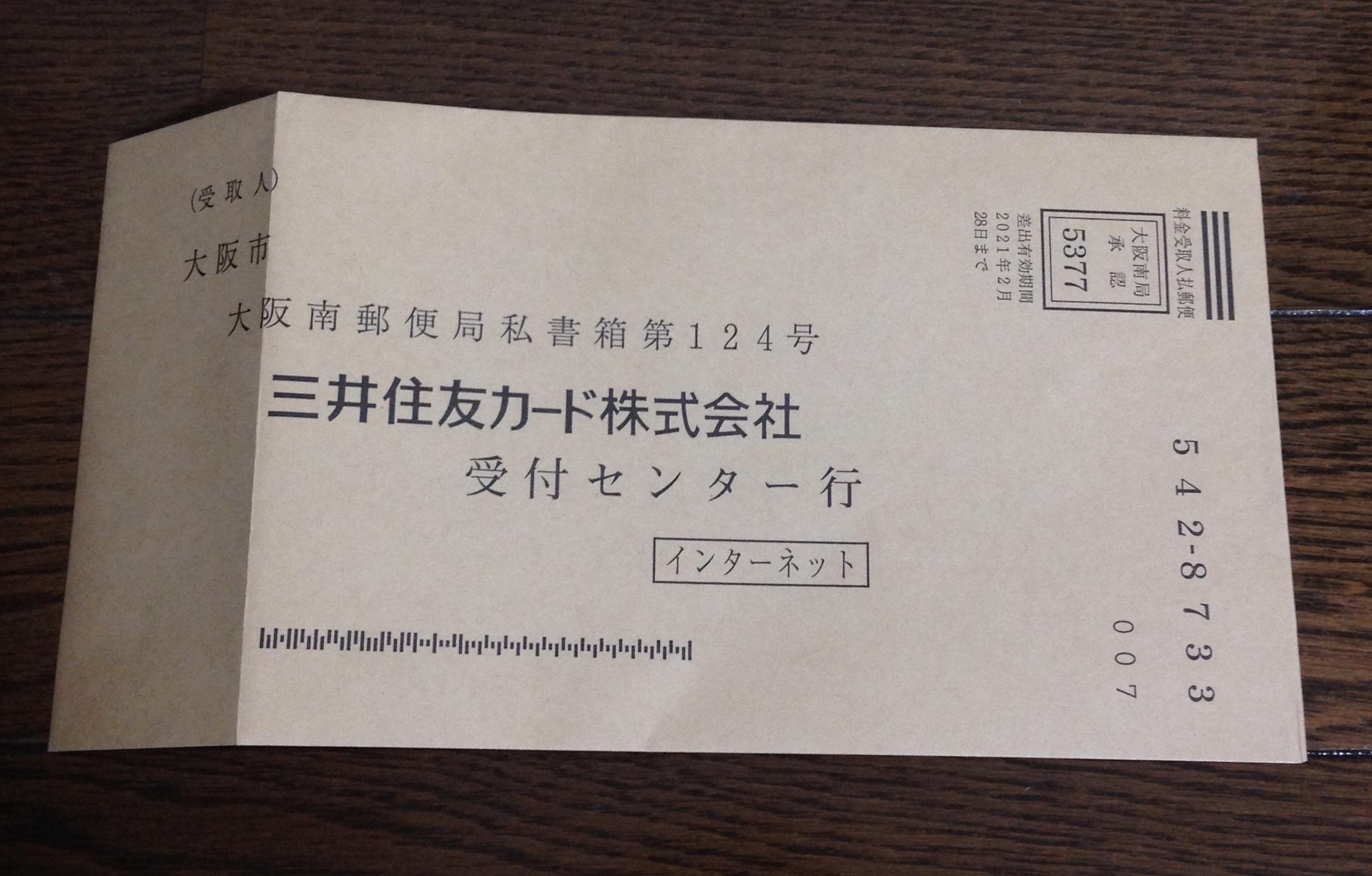 三井住友カード 申込み