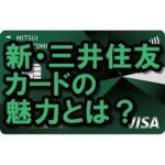 新・三井住友カードの魅力は?デザインがダサい?今なら年会費無料!