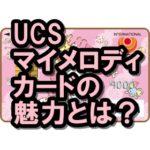 UCSマイメロディカードの魅力とは?サンリオファン必見のクレカ!