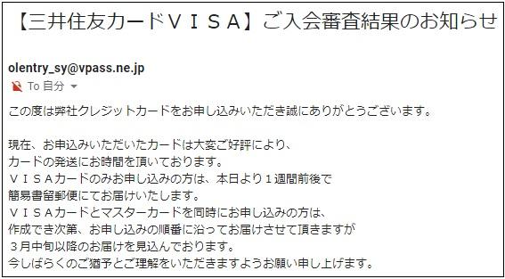 三井住友カード 審査結果