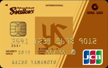 JCBスワローズゴールドカード