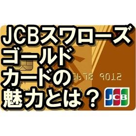 JCBJCBスワローズゴールドカード