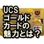 UCSゴールドカードは特典いっぱい!アピタとピアゴ行くなら必読!