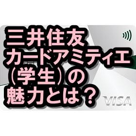 三井住友カードアミティエ(学生)