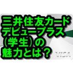 三井住友カードデビュープラス(学生)の魅力は?コンビニで使うとお得!