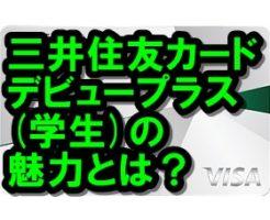 三井住友カードデビュープラス(学生)