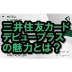 新・三井住友カードデビュープラスってどう?初年度は年会費無料!