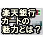 楽天銀行カードはお得?申込み基準は?一般カードとの違いも検証!