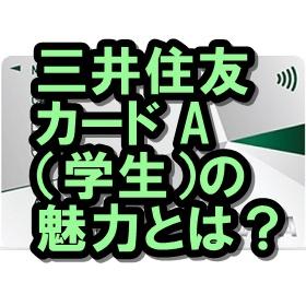 三井住友カード A(学生)