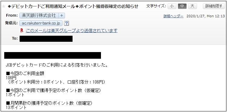 楽天銀行デビットカード 利用通知メール