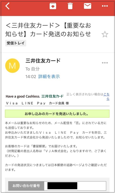 VisaLINEPayクレジットカード 発送