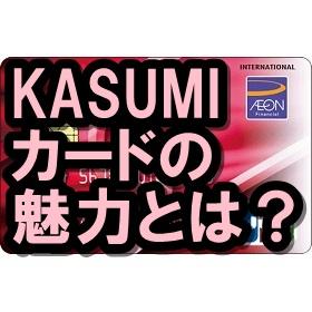 kasumiカード