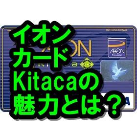 イオンカードKitaca