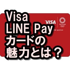 VisaLINEPayクレジットカード