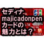 majica donpen card(セディナ)の魅力とは?ドンキユーザー必読!