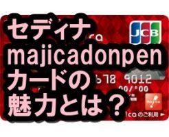 majica donpen card セディナ