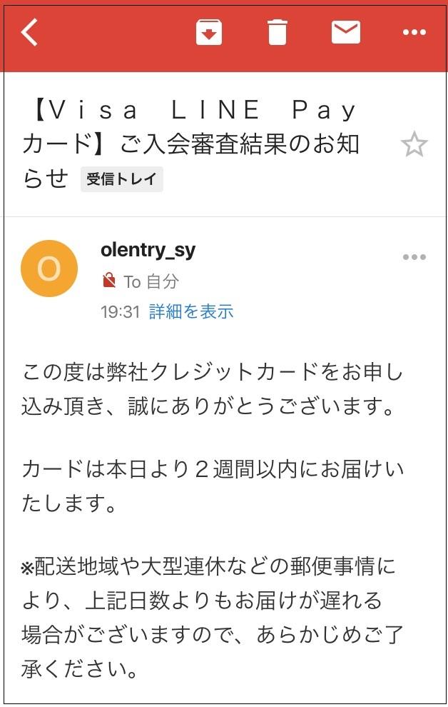 VisaLINEPayクレジットカード 審査