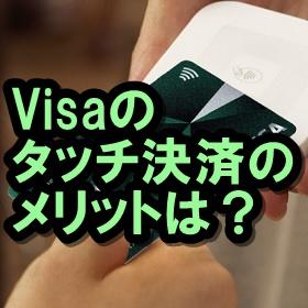 Visa タッチ決済