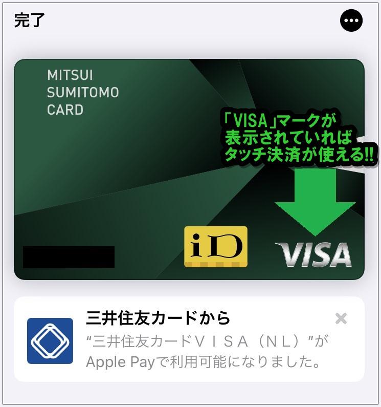 Apple Pay visa タッチ決済