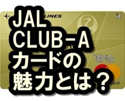 CLUB-Aカード JAL