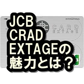JCBカード EXTAGE