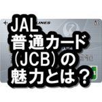JAL・JCB普通カードってどう?マイルがいっぱい貯まってお得だね!