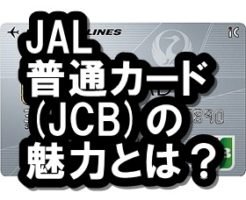 JAL普通カード JCB