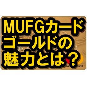 MUFGカードゴールド
