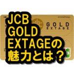 JCB GOLD EXTAGEの実力は!? 特典いっぱいのお得なカード!!