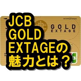 JCB GOLD EXTAGE