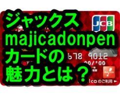 majica donpen card ジャックス