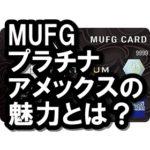 MUFGプラチナアメックスは最強!?特典だらけのお得なカード!!