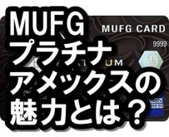 MUFGプラチナアメックス