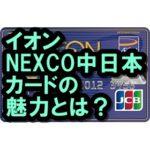 イオンNEXCO中日本カードはメリットいっぱい!高速使うのなら必見!