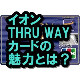 イオンTHRU WAYカード