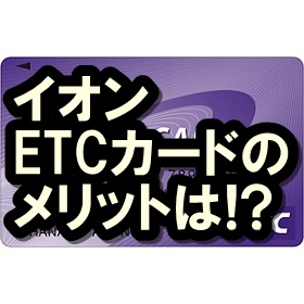 イオンカード ETCカード