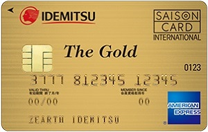 """ザ・ゴールド"""" 出光 セゾン・アメリカン・エキスプレス・カード"""
