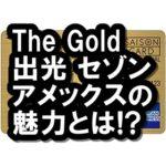 出光・ザ・ゴールドってどう?最高でリッター8円引き!特典いっぱい!