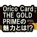 Orico Card THE GOLD PRIMEの実力は?特典いっぱい!旅行好き必見!