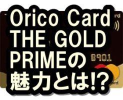 Orico Card THE GOLD PRIME