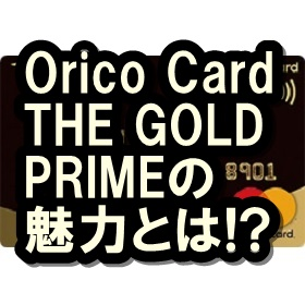 Orico Card THE GOLD PRIME