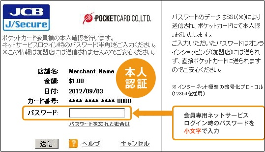 ポケットカード 3Dセキュア