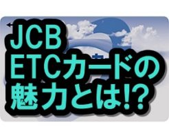 JCB ETCする~カード
