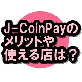 J-CoinPay
