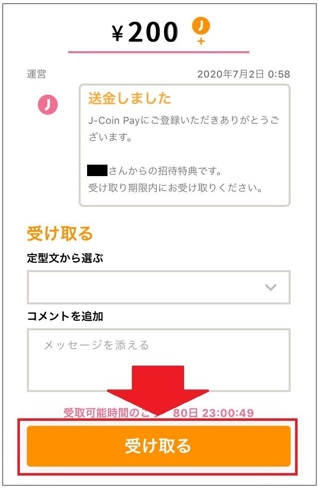 J-CoinPay キャンペーン