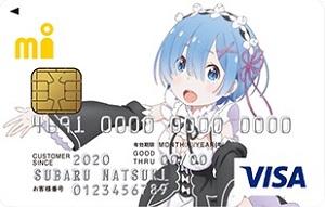 Re:ゼロから始める異世界生活 クレジットカード