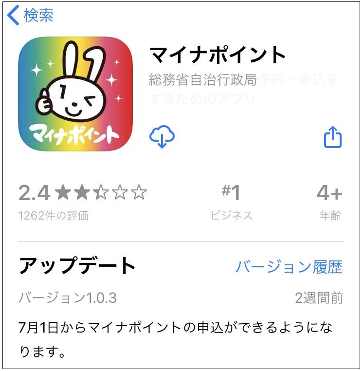 マイナポイント アプリ